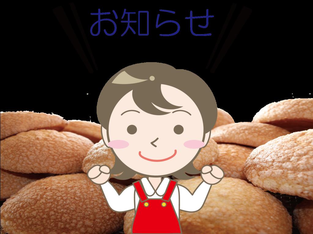 【お知らせ】メープルメロンパン終了のお知らせ